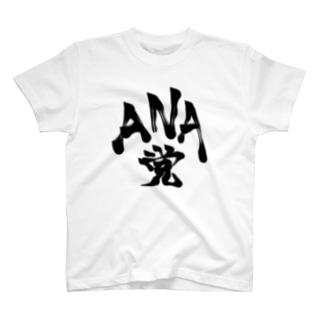 ANA党.  T-shirts