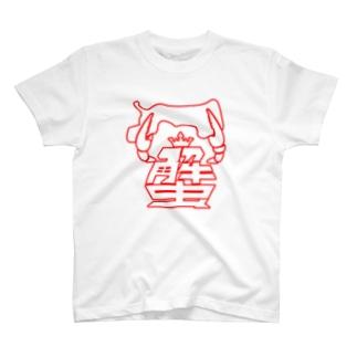 蟹取県グッズ T-shirts