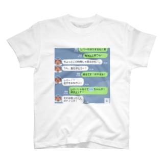 脈ナシLINE Tシャツ T-shirts
