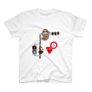 スローライフを推奨するナマケモノ  T-shirts
