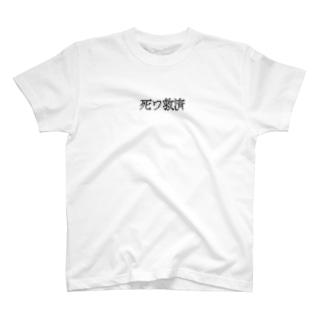 死は救済 T-shirts
