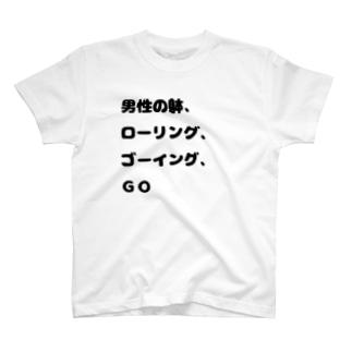 全ての男性と女性に捧ぐ T-shirts