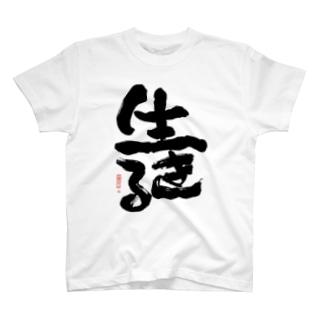 生きる 2 T-shirts