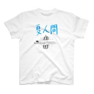 おほしんたろう×人間レストラン コラボTシャツその3 T-shirts