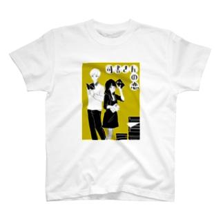 司書さんの恋 T-shirts