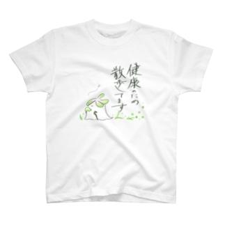 長老の散歩(文字あり) T-shirts