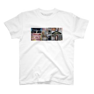 電波住宅 T-shirts
