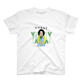 おネギと母 T-shirts