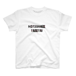 もつ鍋たべたい T-shirts