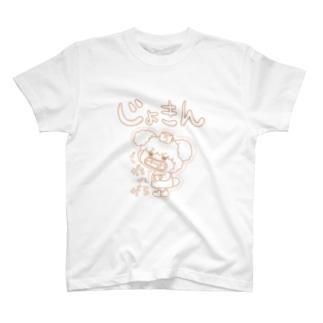 カブチャンホンポ☆じょきん T-shirts