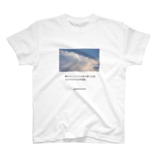 「空につける名前」グッズ T-shirts