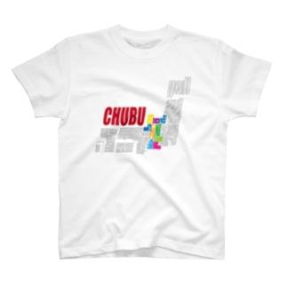中部 T-shirts