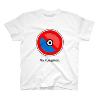 ポケモンご遠慮ねがいます(強め) T-shirts