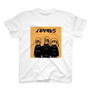 イキグサレTシャツ3 T-shirts