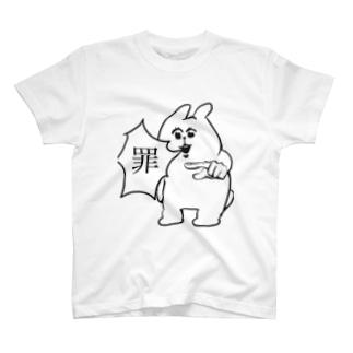 罪を叫ぶウサギ T-shirts