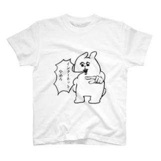 インターネットやめろウサギ T-shirts