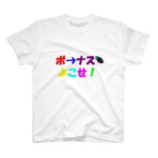 露骨な要求(ボーナス編) T-shirts
