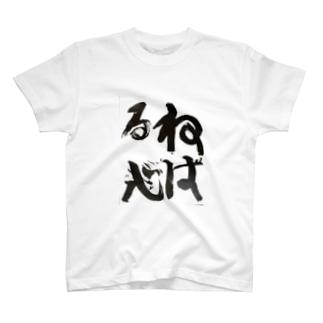 ねばティー T-shirts