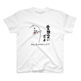 愛想笑いだよ T-shirts