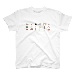 今村どうぶつえん T-shirts