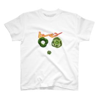 ピーマン切りました。 T-shirts