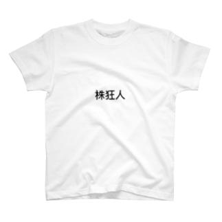株狂人Tシャツ T-shirts