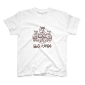 猫壺大明神 T-shirts