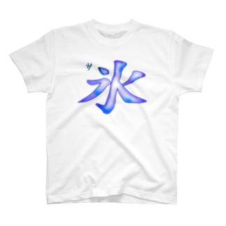 ザ・氷 T-shirts