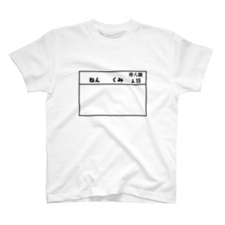 人類、非人類体操服 T-shirts