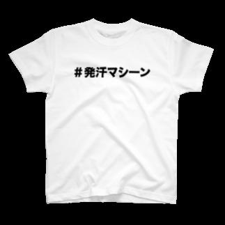 アイドットデザインの発汗マシーン T-shirts