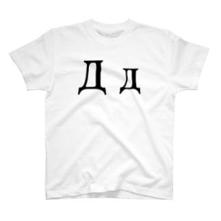 キリル文字のД T-shirts