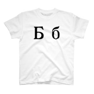 キリル文字のб T-shirts