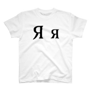 キリル文字のЯ T-shirts