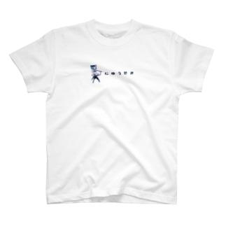 じゆうせき(横) T-shirts