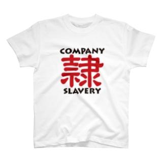 隷 T-shirts