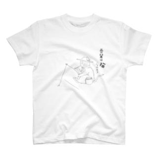 吾輩は猫…なのか? T-shirts