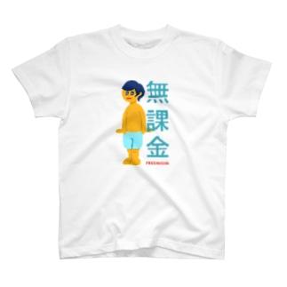 無課金ユーザー 228 T-shirts