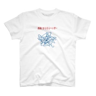 恐怖!からまるハンガー T-shirts
