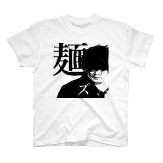 麺ズ T-shirts