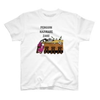 ペンギン齧られ酒(カラー) T-shirts
