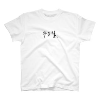 曜日Tシャツ(韓国語)_004_水曜日 T-shirts