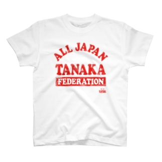 「全日本田中推し連合会」 T-shirts