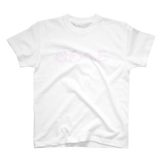 めんへら T-shirts