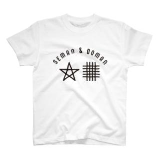 セーマン&ドーマン T-shirts