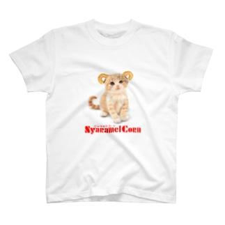 萌獣 猫 ニャラメルコーン T-shirts