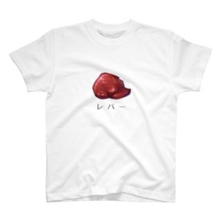 レバー塊 T-shirts