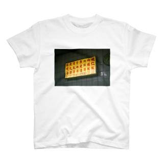 蝦仁飯屋さんの看板 T-shirts