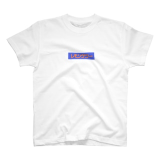 レモンサワー1 T-shirts