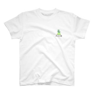 ざっそう君Tシャツ T-shirts