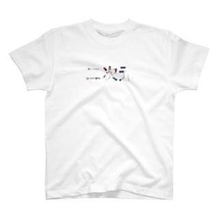 二次元 T-shirts